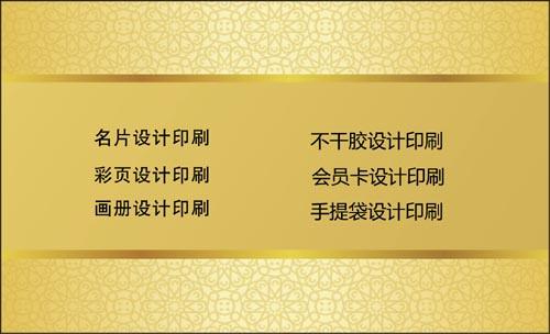 金色商务高档名片