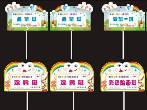 开发区越溪晓骏广告设计工作室 产品列表 广告牌 学校班级举牌制作